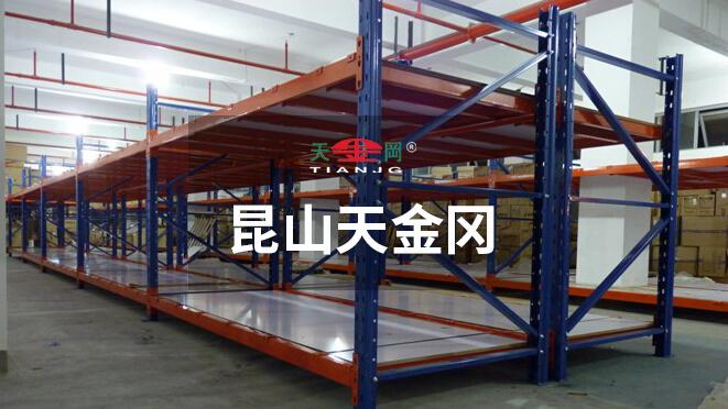 昆山天金冈成功为众多500强企业提供车间重型横梁式货架解决方案