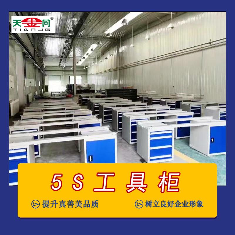 天金冈5S工具柜