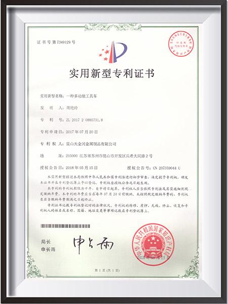 一种多功能工具车新型专利证书