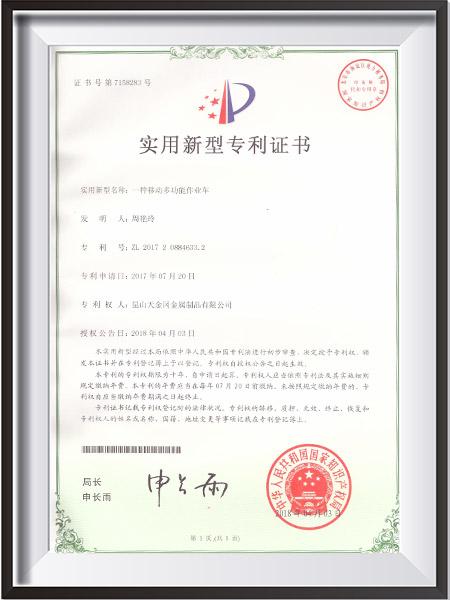 一种移动多功能作业车新型专利证书
