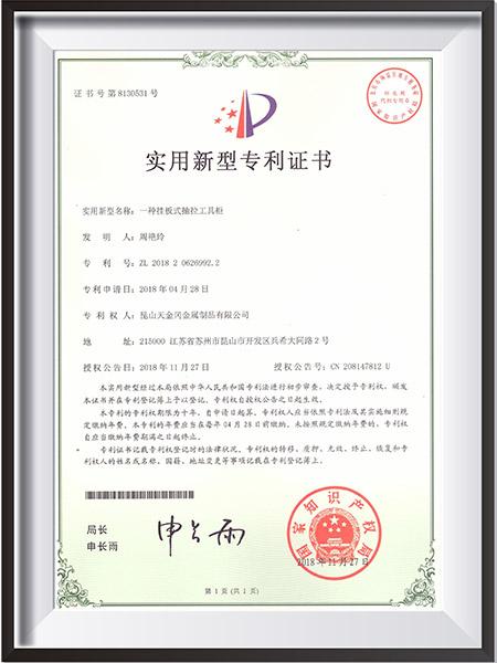 一种挂板式抽拉工具柜新型专利证书