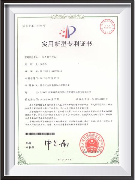 一种升降工作台新型专利证书
