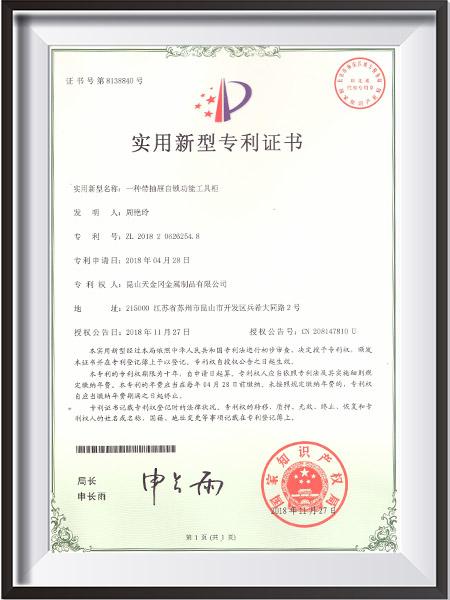 一种带抽屉自锁功能工具柜新型专利证书