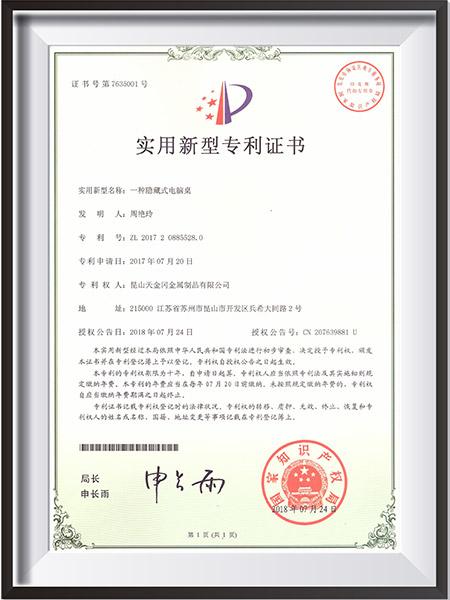 一种隐藏式电脑桌新型专利证书