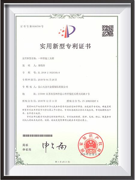 一种智能工具箱新型专利证书