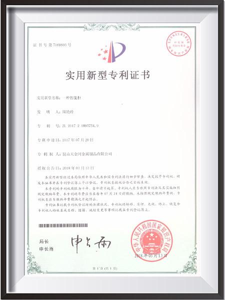 一种智能柜新型专利证书