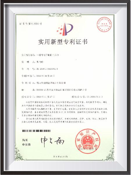 一种带电子锁的工具柜新型专利证书