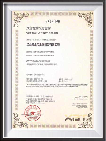 天金冈ISO14001环境管理体系认证