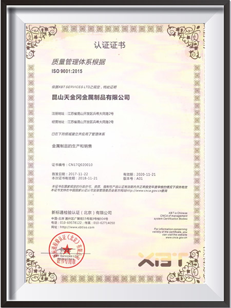 天金冈ISO9001质量管理体系认证