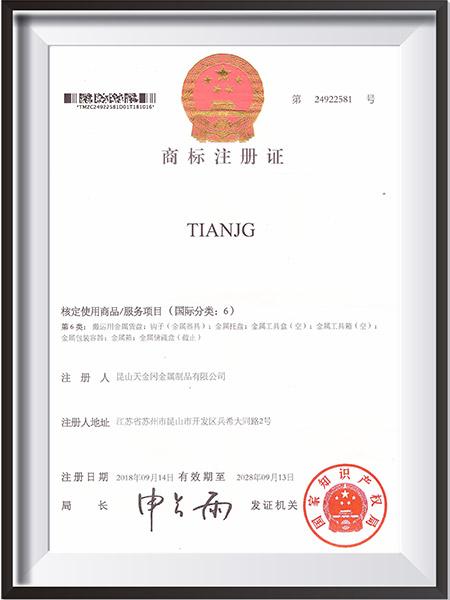 天金冈金属类商标注册证4