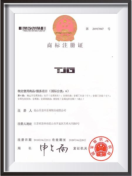 天金冈金属类商标注册证