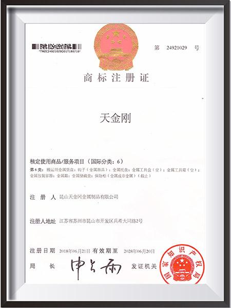 天金冈金属类商标注册证2