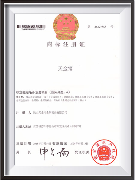 天金冈金属类商标注册证1