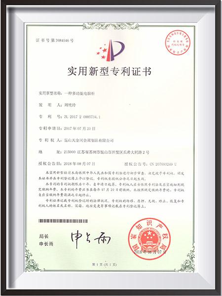 一种多功能电脑柜新型专利证书