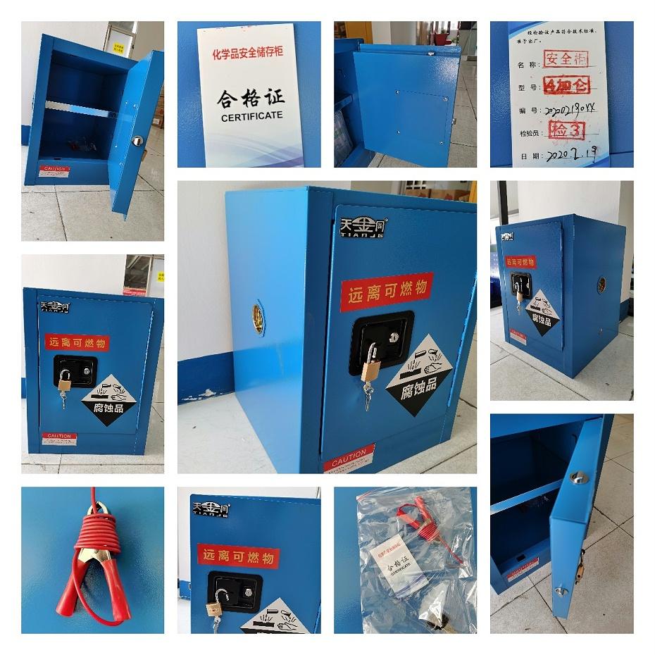 腐蚀品柜图片